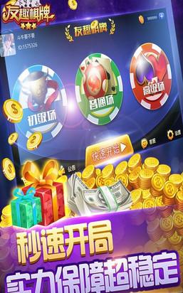 帝王电玩城手机版app截图2