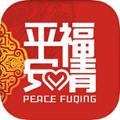 福清人民app1.18.11.1.23