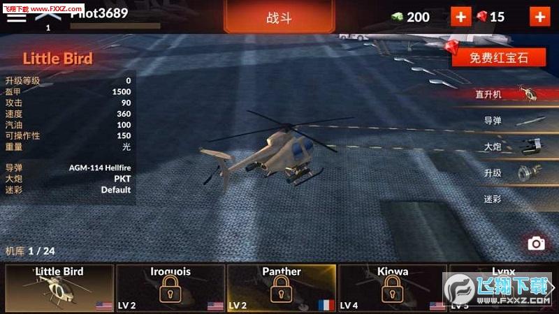 武装直升机世界1.2.2截图0