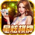 星炫棋牌app