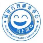 南平政务服务app