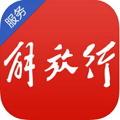 一汽解放服务站app2018最新版