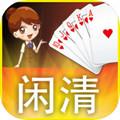 闲清棋牌app