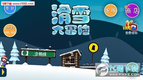 滑雪大冒险2.3.6破解版截图2