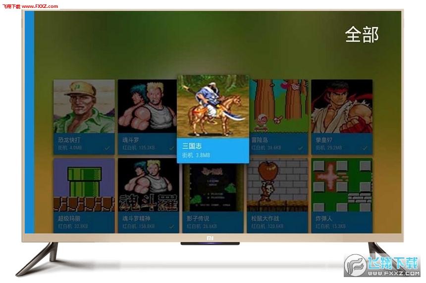 海星模拟器电视版v1.0.55截图2