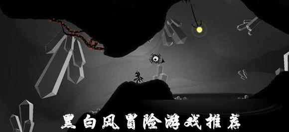 好玩的黑白冒险手游_人气的黑白冒险游戏