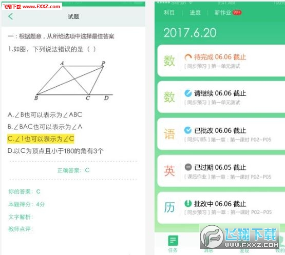 天津市人人通登录系统app2018最新版截图0