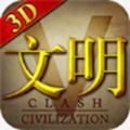 文明5手游中文版