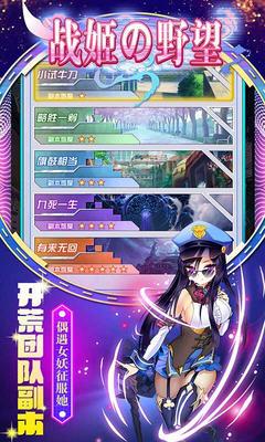 战姬的野望BT安卓版截图3