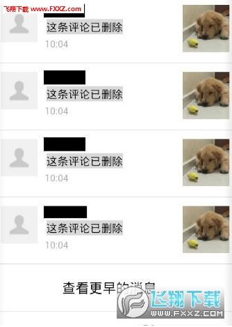微信消息超时强制撤回截图1