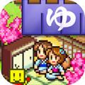 温泉物语最新版1.10