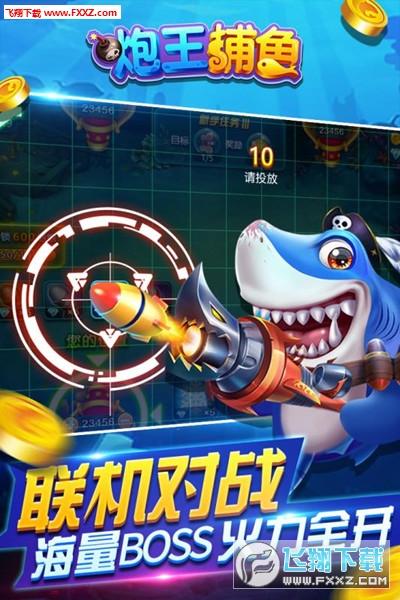 炮王捕鱼测试版v1.0截图0