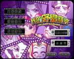 我的野蛮麻将(MY SASSY MAHJONG)繁体中文硬盘版