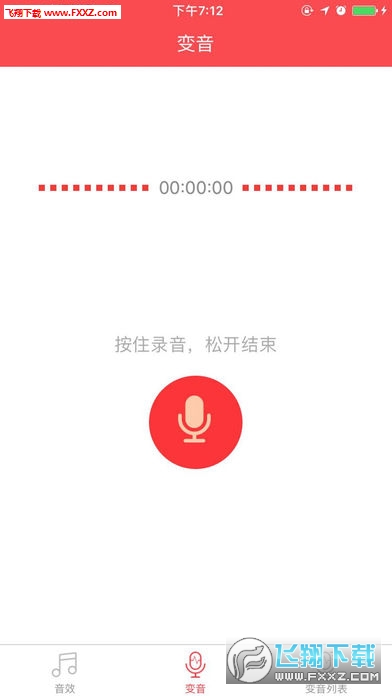 吃鸡直播音效appv2.2.2最新版截图2