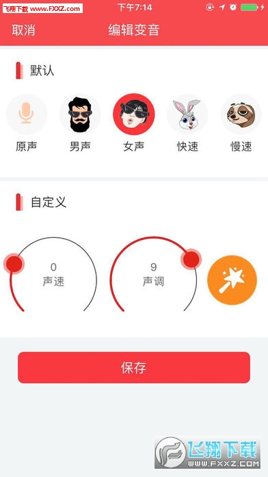 吃鸡直播音效appv2.2.2最新版截图1