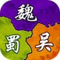 三国大作战最新版 4.0.0