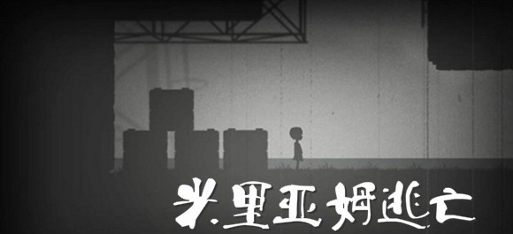 米里亚姆逃亡汉化版_米里亚姆逃亡游戏下载