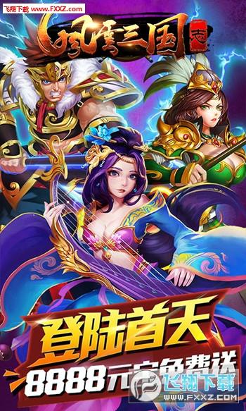 风云三国志BT版手游截图3