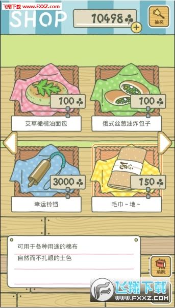 腾讯旅行青蛙官网版截图2