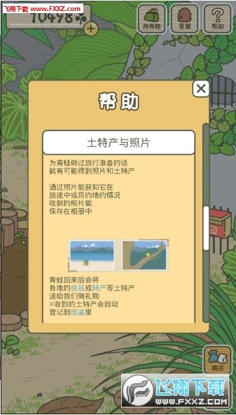 腾讯旅行青蛙官网版截图1