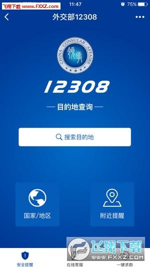 12308手机app1.0.5截图2