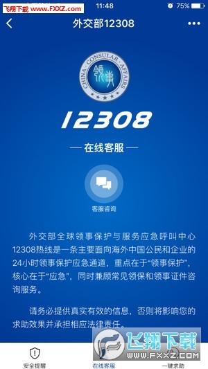 12308手机app1.0.5截图1