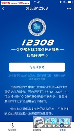12308手机app1.0.5截图0