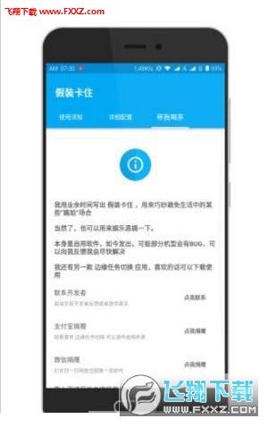 手机模拟卡住软件截图2
