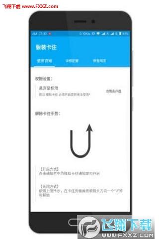 手机模拟卡住软件截图0