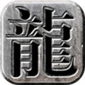 龙纹传世官网版