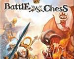 战斗国际象棋硬盘版