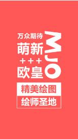 MJO绘画软件v1.0.8截图0