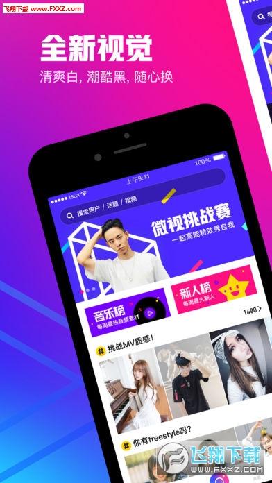 腾讯微视2018最新版截图0
