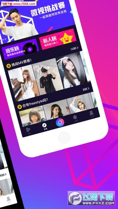腾讯微视2018最新版截图1