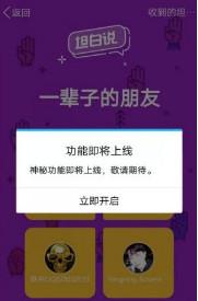 QQ坦白说解密者截图1