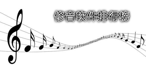 手机唱歌修音软件_一键修音app_修音软件哪个好