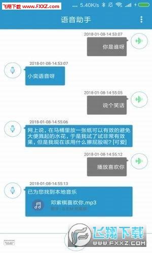 小奕语音appv3.0截图1
