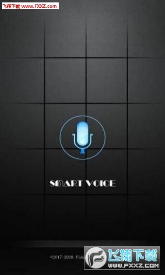 小奕语音appv3.0截图2