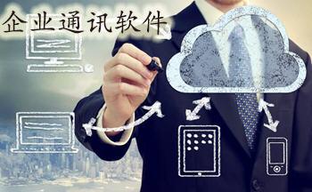 企业通讯软件合集