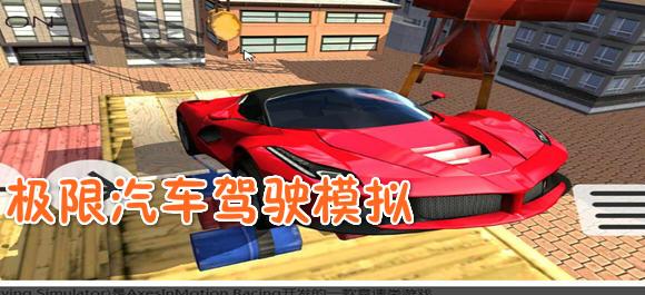 极限汽车驾驶模拟2安卓版_极限汽车驾驶模拟2手游