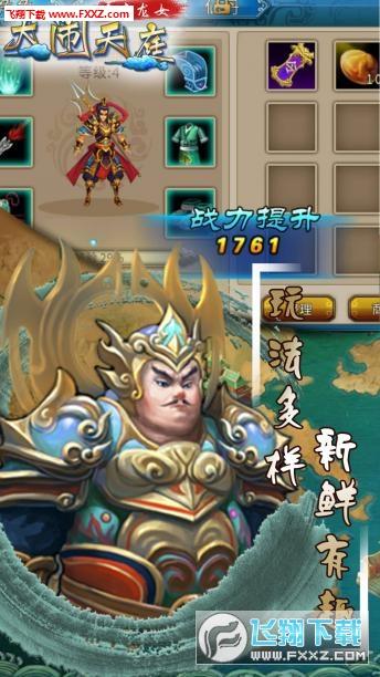 大闹天庭情迷龙女官方版1.2.1601截图3