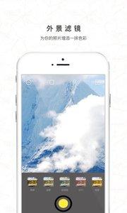 外景相机app1.1.0安卓版截图3