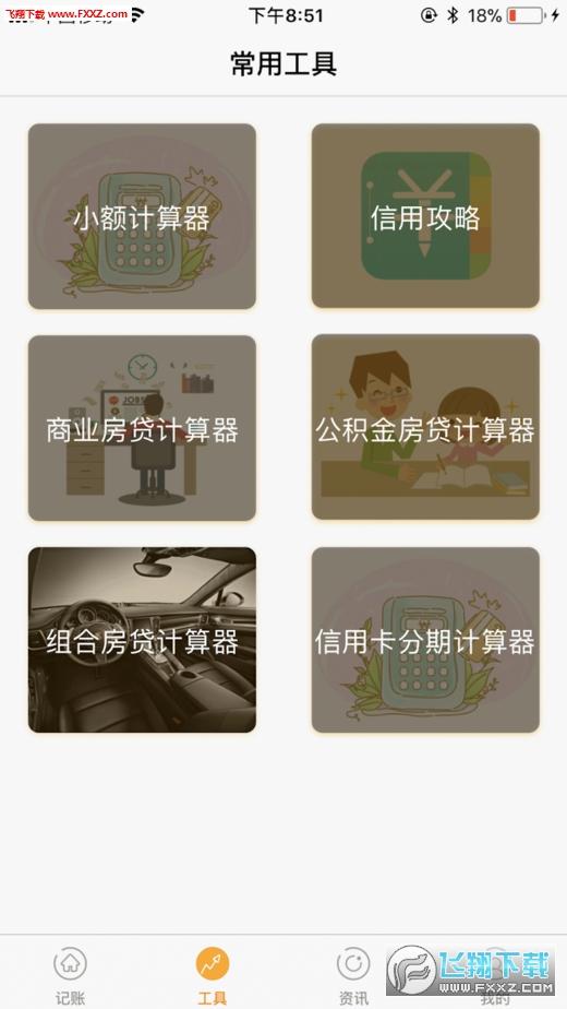 绿盈金服app截图1