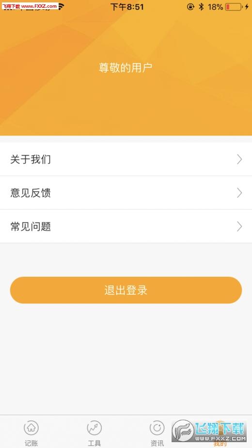 绿盈金服app截图3