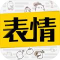 超级表情包app v4.0