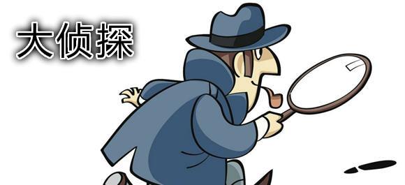 大侦探游戏_大侦探手游_大侦探安卓版