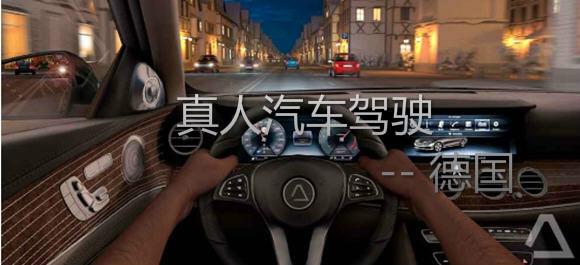 真人汽车驾驶德国官方版_真人汽车驾驶德国安卓版