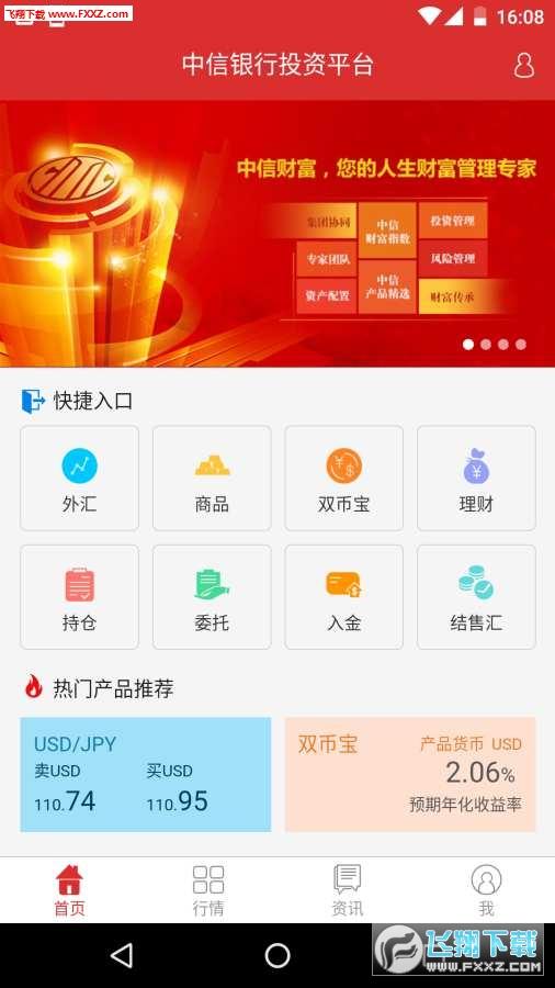信汇投资app1.4.9截图1