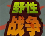 野性战争中文版