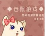 仓鼠游戏中文版